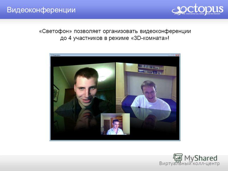 «Светофон» позволяет организовать видеоконференции до 4 участников в режиме «3D-комната»! Видеоконференции Виртуальный колл-центр