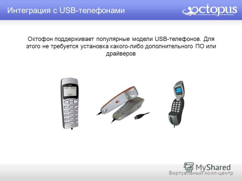 Интеграция с USB-телефонами Виртуальный колл-центр Октофон поддерживает популярные модели USB-телефонов. Для этого не требуется установка какого-либо дополнительного ПО или драйверов