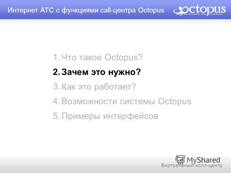 1.Что такое Octopus? 2.Зачем это нужно? 3.Как это работает? 4.Возможности системы Octopus 5.Примеры интерфейсов Интернет АТС с функциями call-центра Octopus
