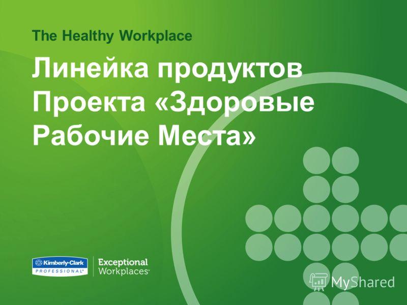 The Healthy Workplace Линейка продуктов Проекта «Здоровые Рабочие Места»