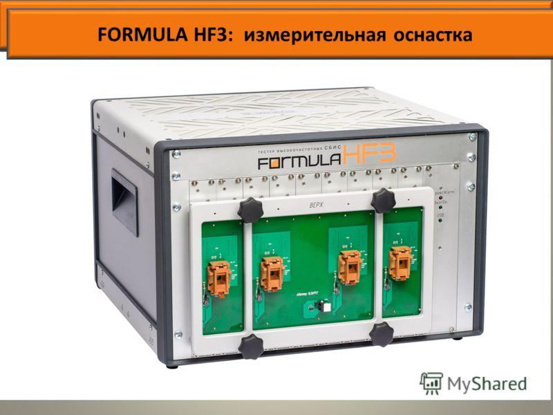 FORMULA HF3: измерительная оснастка