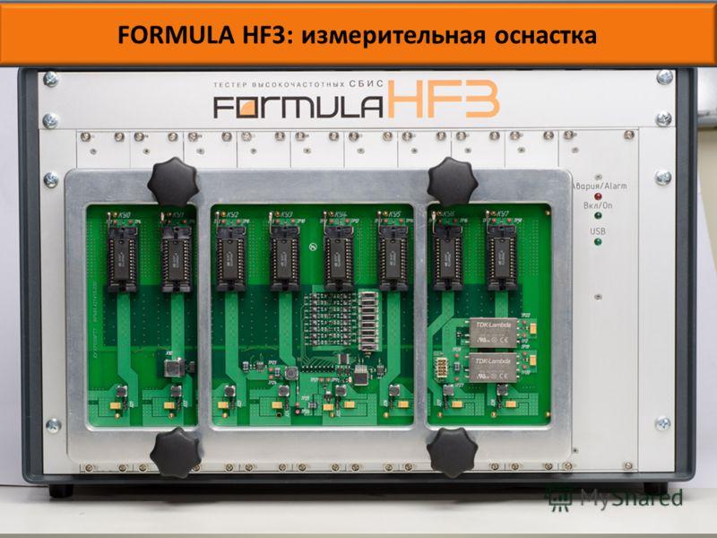 Богатейшие средства разработки и отладки всевозможных тестов, отражены в 11 томной эксплуатационной документации Тестера и включены в Программу -Практикум для обучающихся работе. FORMULA HF3: измерительная оснастка