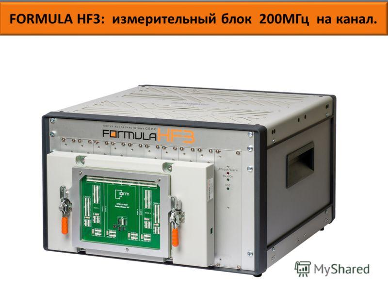 FORMULA HF3: измерительный блок 200МГц на канал.