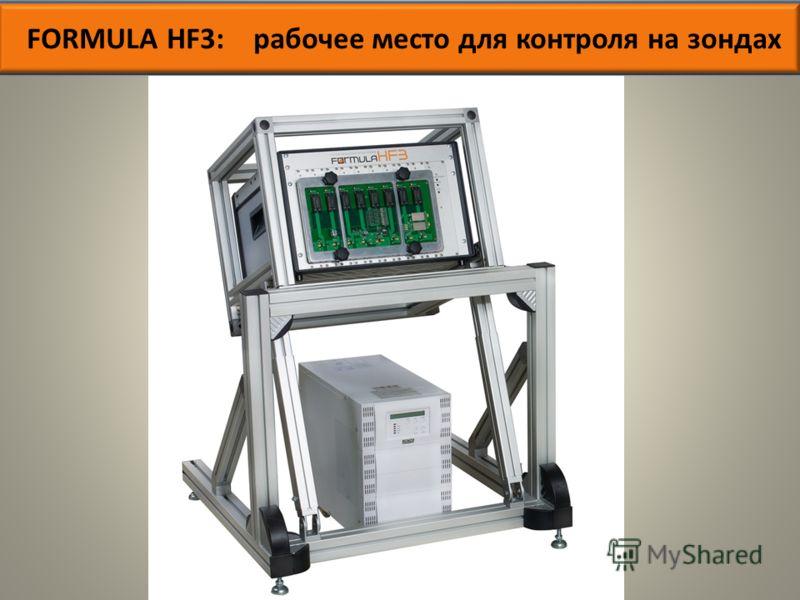 FORMULA HF3: рабочее место для контроля на зондах