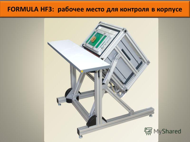 FORMULA HF3: рабочее место для контроля в корпусе