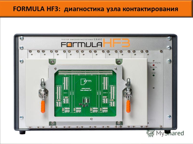 FORMULA HF3: диагностика узла контактирования