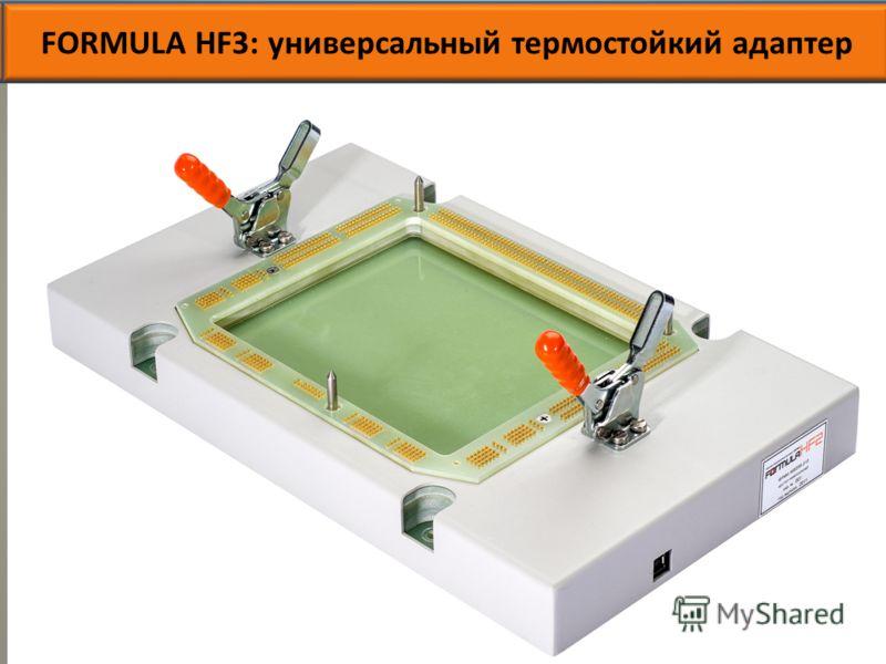 FORMULA HF3 - 200МГц /64 М на каналFORMULA HF3: универсальный термостойкий адаптер