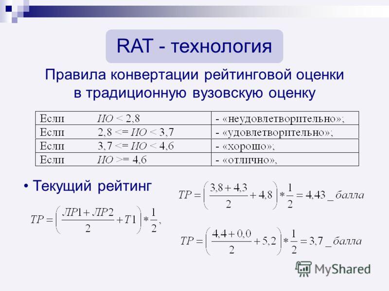Правила конвертации рейтинговой оценки в традиционную вузовскую оценку RAT - технология Текущий рейтинг