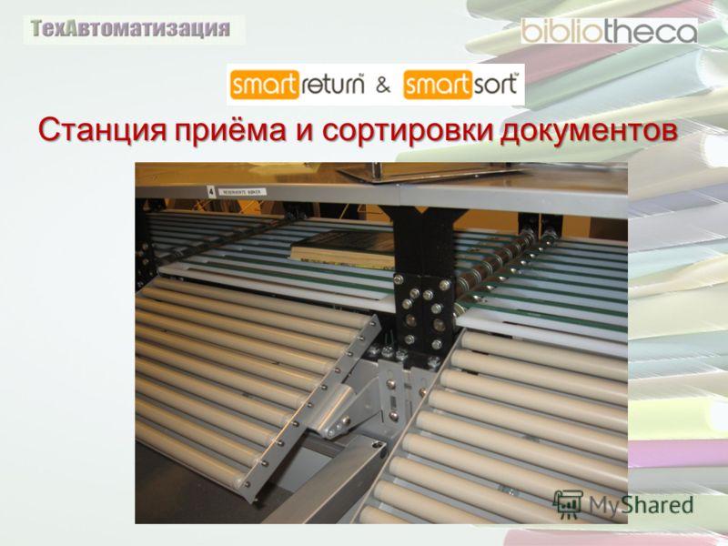 Станция приёма и сортировки документов