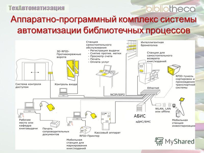 Аппаратно-программный комплекс системы автоматизации библиотечных процессов АБИС
