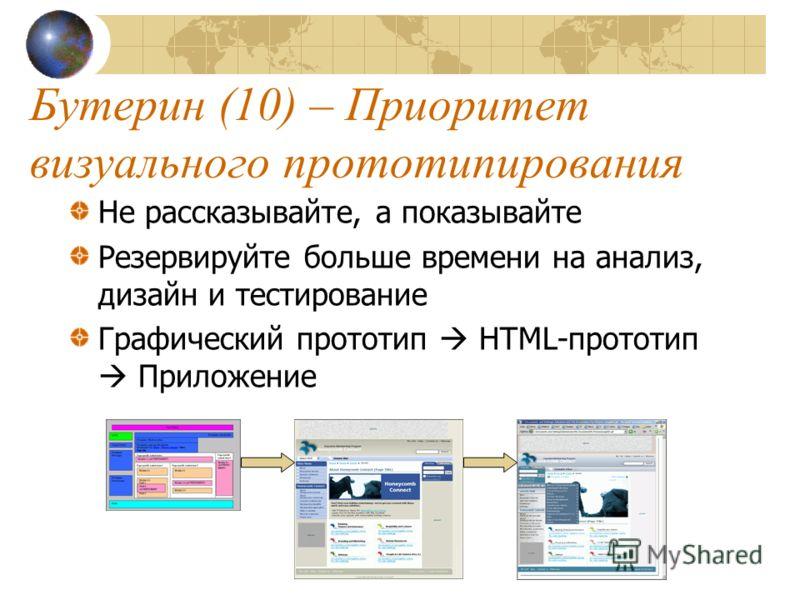 Бутерин (10) – Приоритет визуального прототипирования Не рассказывайте, а показывайте Резервируйте больше времени на анализ, дизайн и тестирование Графический прототип HTML-прототип Приложение