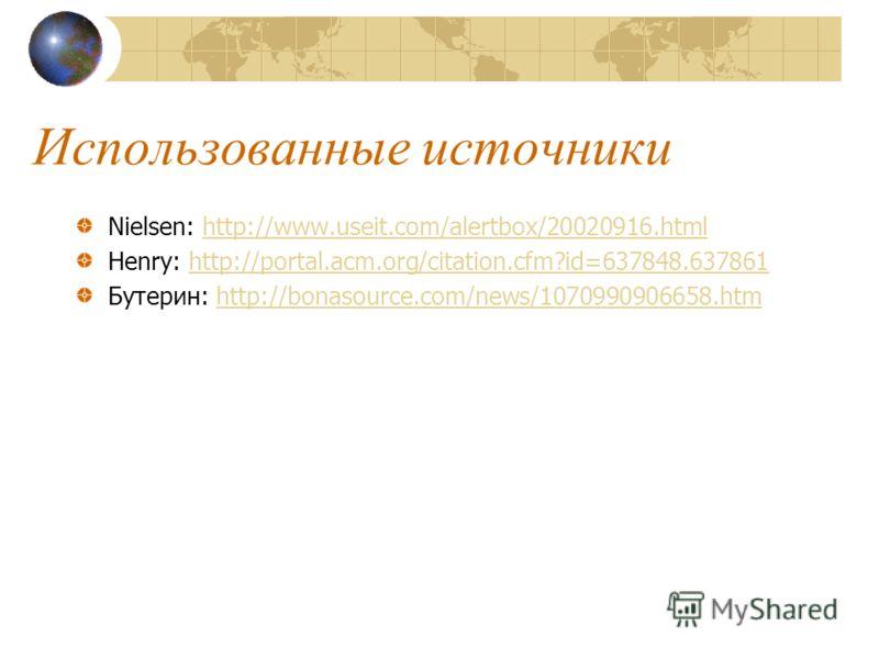 Использованные источники Nielsen: http://www.useit.com/alertbox/20020916.htmlhttp://www.useit.com/alertbox/20020916.html Henry: http://portal.acm.org/citation.cfm?id=637848.637861http://portal.acm.org/citation.cfm?id=637848.637861 Бутерин: http://bon