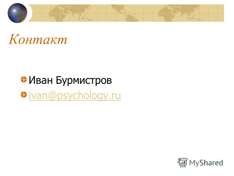Контакт Иван Бурмистров ivan@psychology.ru