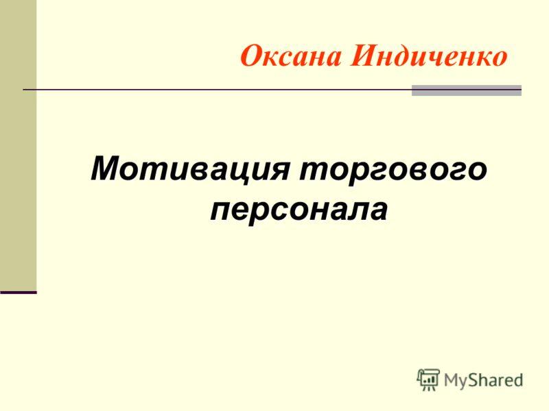 Оксана Индиченко Мотивация торгового персонала