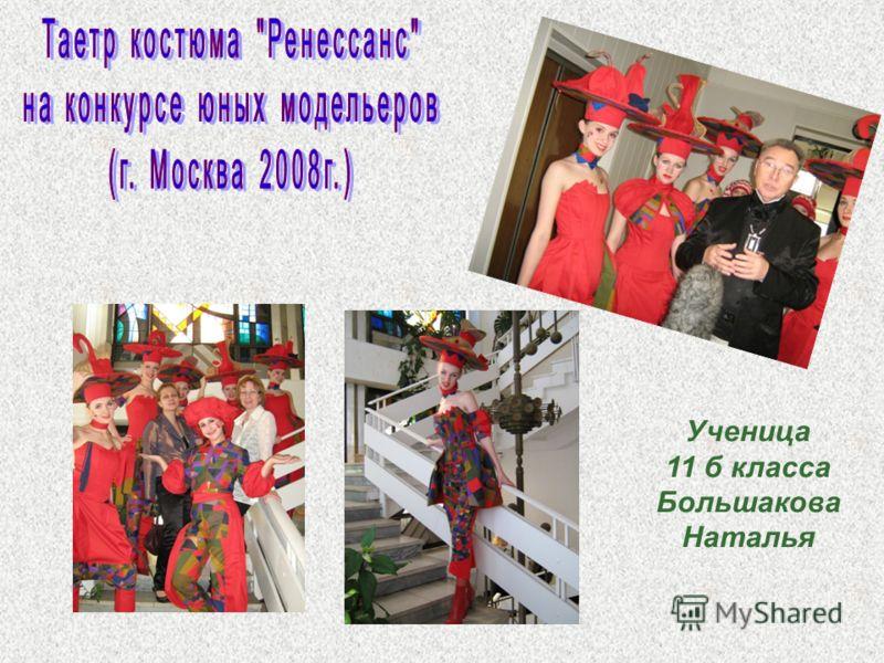 Ученица 11 б класса Большакова Наталья