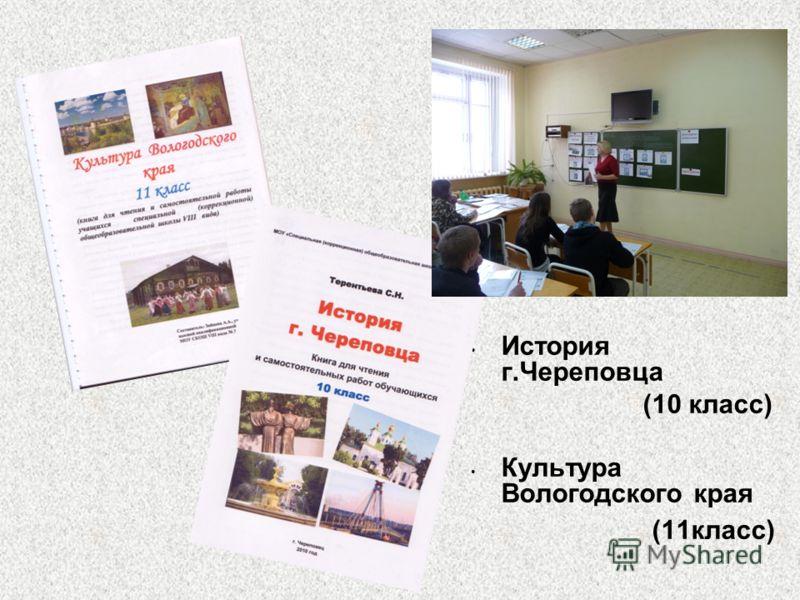История г.Череповца (10 класс) Культура Вологодского края (11класс)