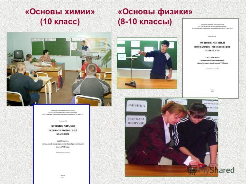 «Основы химии» (10 класс) «Основы физики» (8-10 классы)