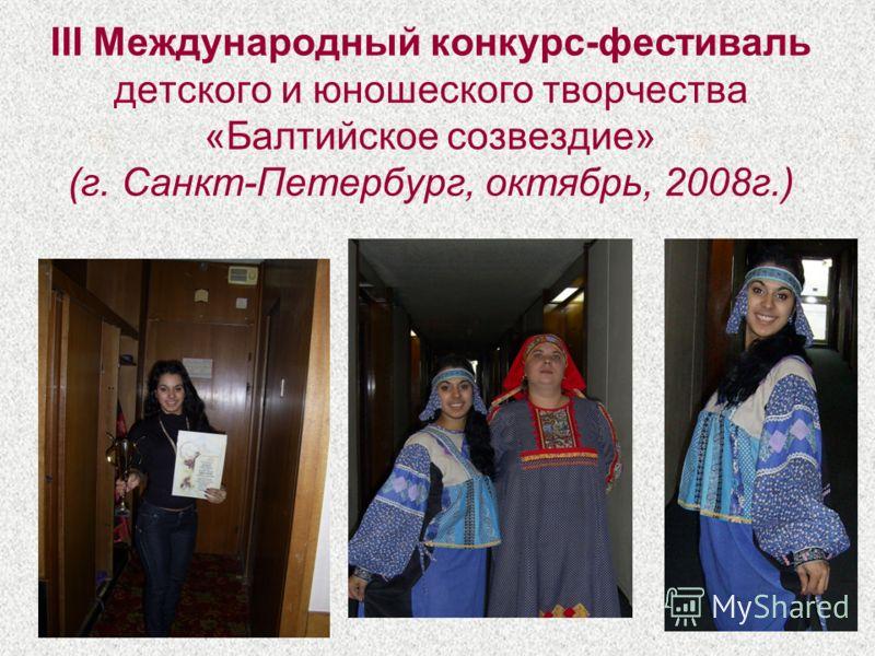 III Международный конкурс-фестиваль детского и юношеского творчества «Балтийское созвездие» (г. Санкт-Петербург, октябрь, 2008г.)