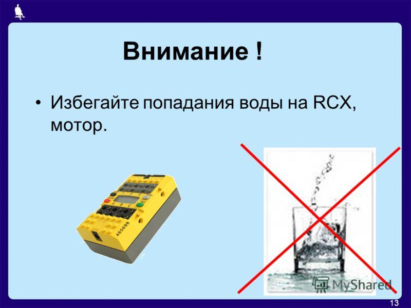 13 Внимание ! Избегайте попадания воды на RCX, мотор.