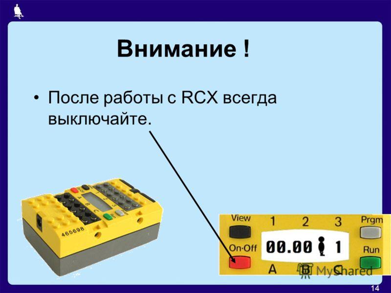 14 Внимание ! После работы с RCX всегда выключайте.