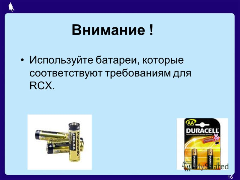 16 Внимание ! Используйте батареи, которые соответствуют требованиям для RCX.
