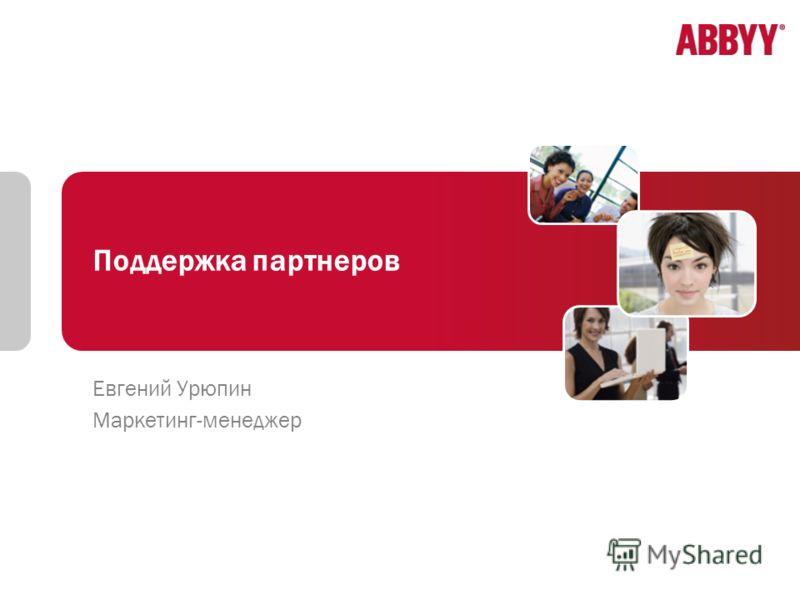 Поддержка партнеров Евгений Урюпин Маркетинг-менеджер