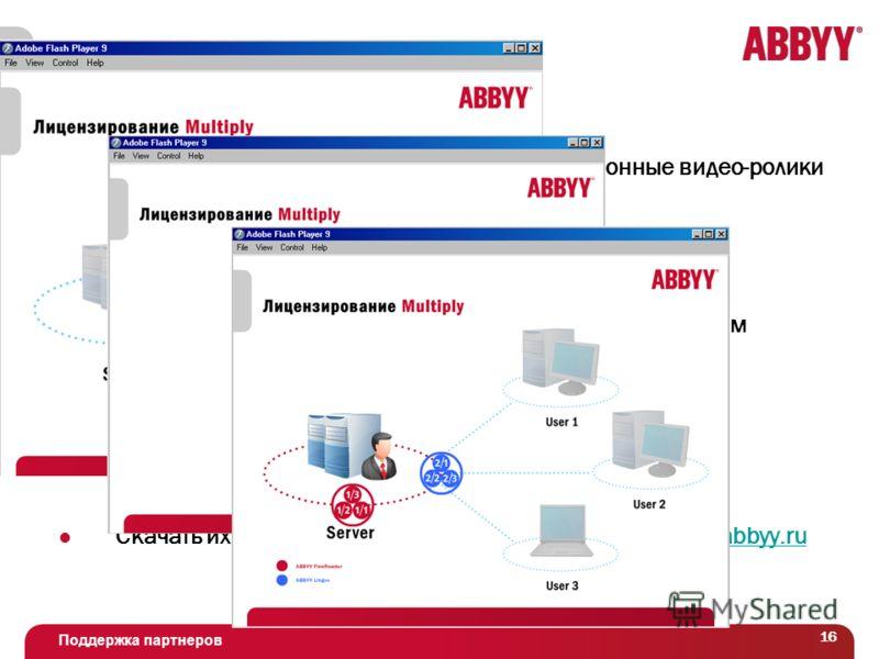 Поддержка партнеров 16 Рекомендуем! Для Вашего удобства, мы создали информационные видео-ролики по лицензированию! При просмотре ролики можно приостанавливать нажатием клавиши ENTER Скачать их можно в партнерском разделе на сайте www.abbyy.ruwww.abby