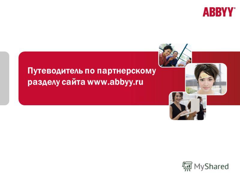 Путеводитель по партнерскому разделу сайта www.abbyy.ru