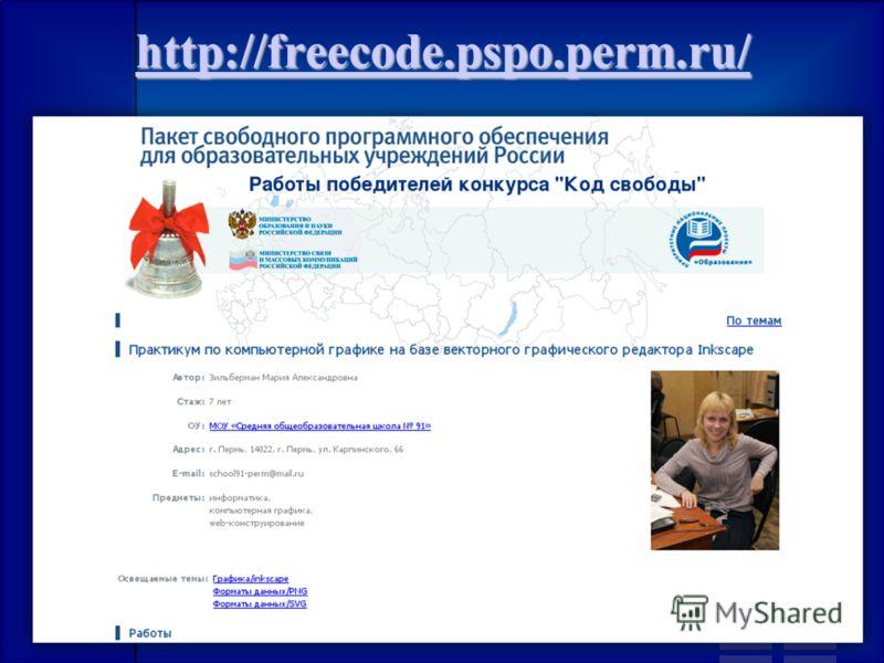 http://freecode.pspo.perm.ru/