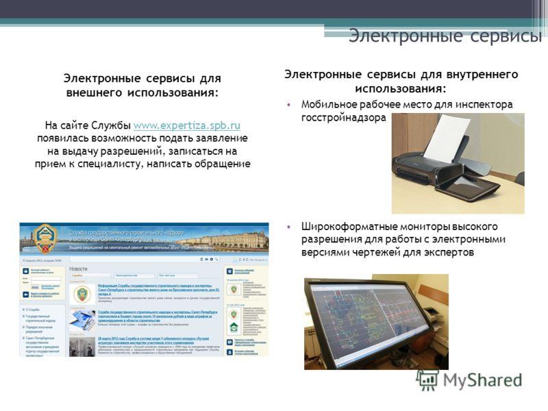 Электронные сервисы Электронные сервисы для внешнего использования: На сайте Службы www.expertiza.spb.ru появилась возможность подать заявление на выдачу разрешений, записаться на прием к специалисту, написать обращениеwww.expertiza.spb.ru Электронны