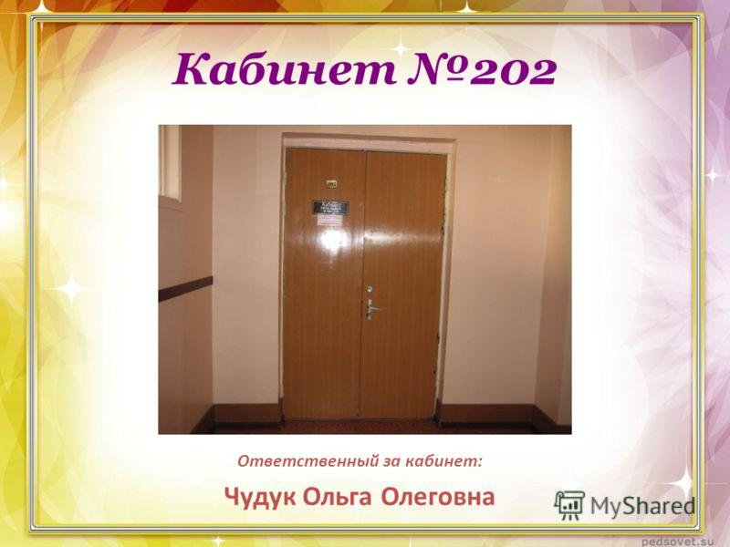 Кабинет 202 Ответственный за кабинет: Чудук Ольга Олеговна