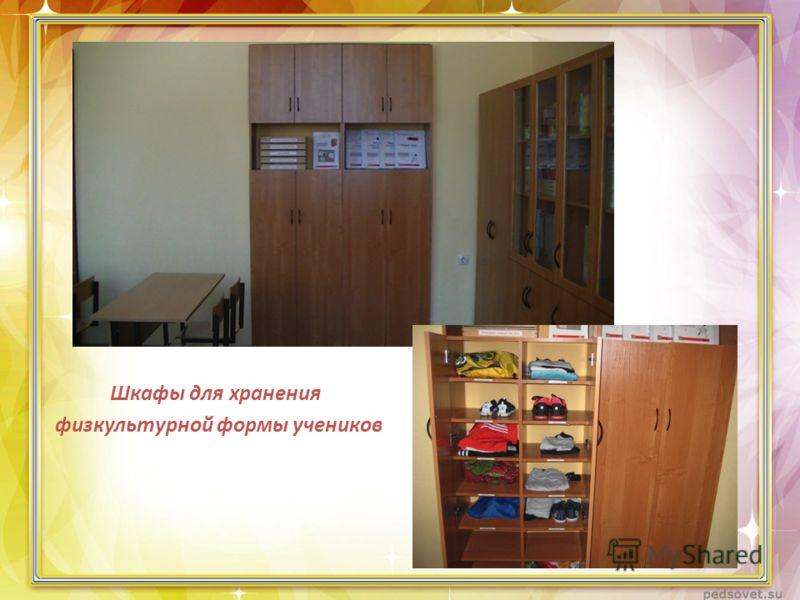Шкафы для хранения физкультурной формы учеников