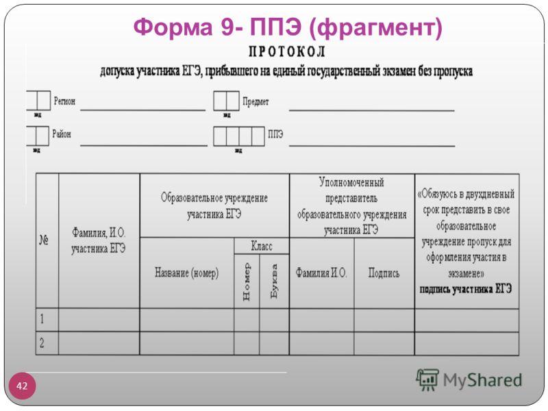 Форма 9- ППЭ (фрагмент) 42
