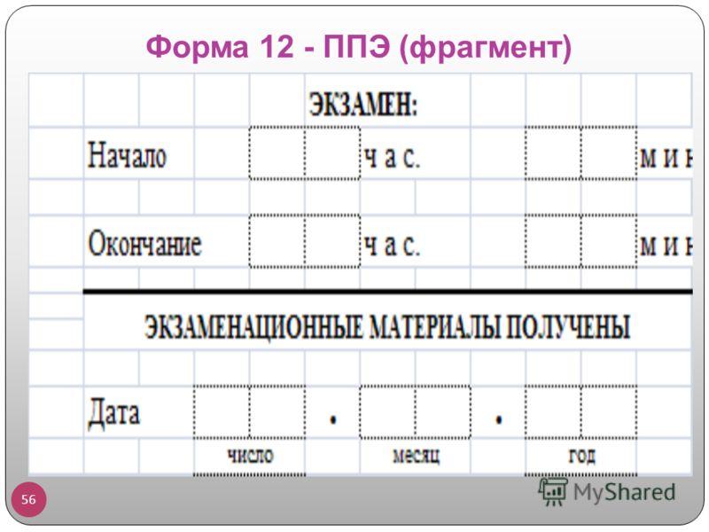 Форма 12 - ППЭ (фрагмент) 56