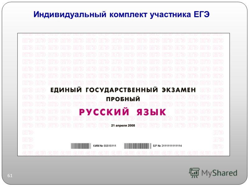 61 Индивидуальный комплект участника ЕГЭ БР 3111111111114КИМ 55515111