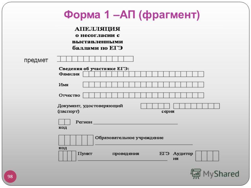 Форма 1 –АП (фрагмент) 98 предмет