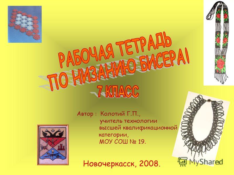 1 Автор : Колотий Г.П., учитель технологии высшей квалификационной категории, МОУ СОШ 19. Новочеркасск, 2008.