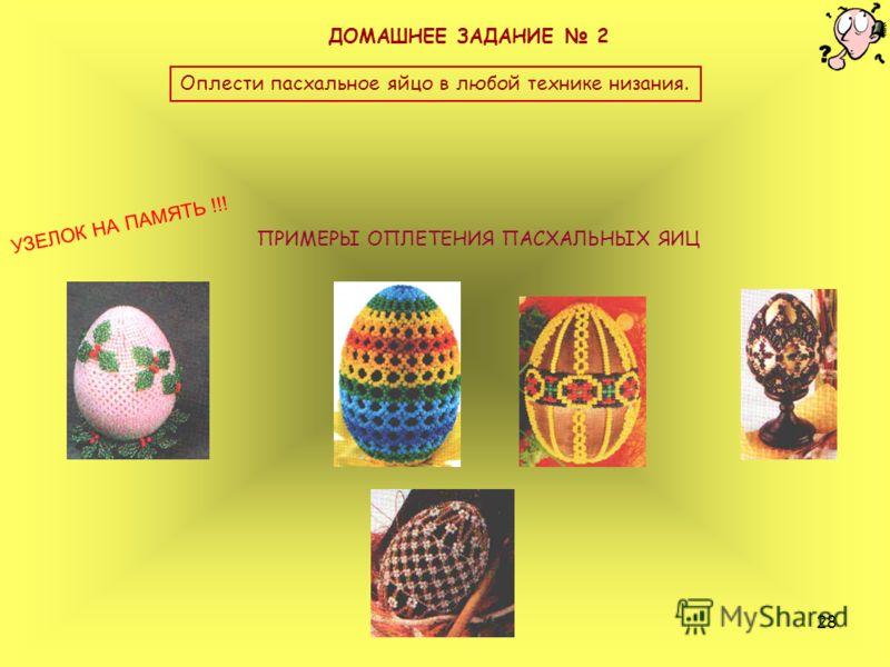 28 ПРИМЕРЫ ОПЛЕТЕНИЯ ПАСХАЛЬНЫХ ЯИЦ УЗЕЛОК НА ПАМЯТЬ !!! ДОМАШНЕЕ ЗАДАНИЕ 2 Оплести пасхальное яйцо в любой технике низания.