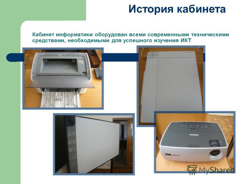 Кабинет информатики оборудован всеми современными техническими средствами, необходимыми для успешного изучения ИКТ История кабинета