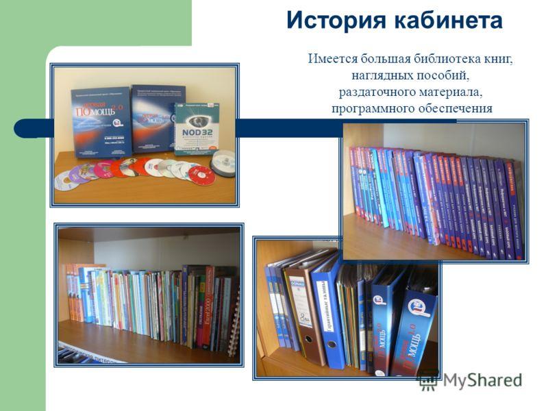 Имеется большая библиотека книг, наглядных пособий, раздаточного материала, программного обеспечения История кабинета
