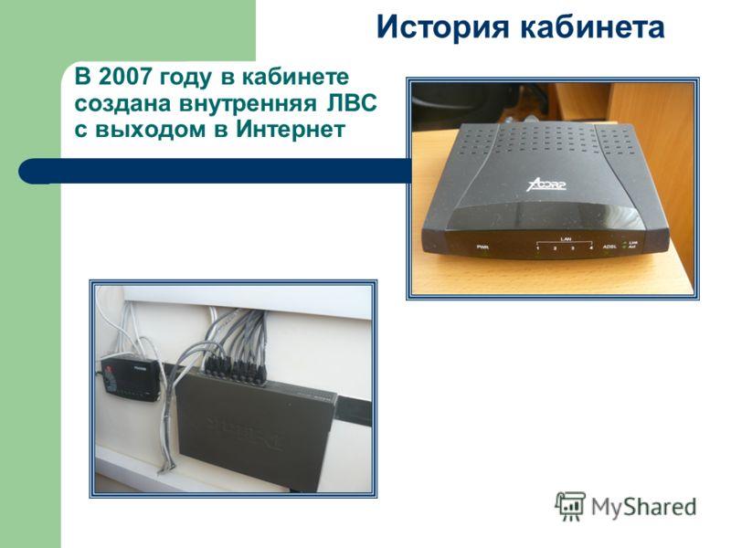 В 2007 году в кабинете создана внутренняя ЛВС с выходом в Интернет История кабинета