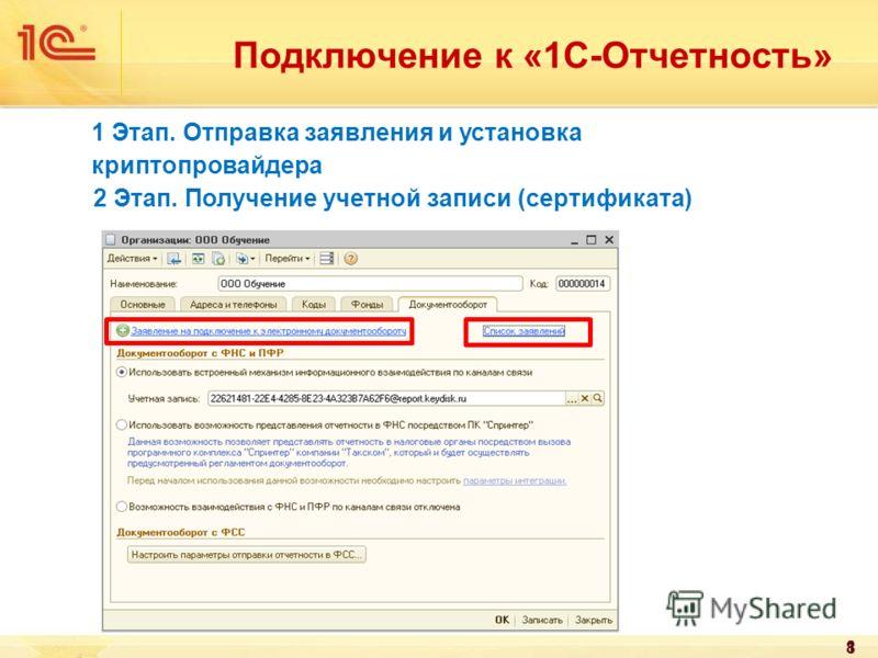 8 1 Этап. Отправка заявления и установка криптопровайдера 2 Этап. Получение учетной записи (сертификата) Подключение к «1С-Отчетность»
