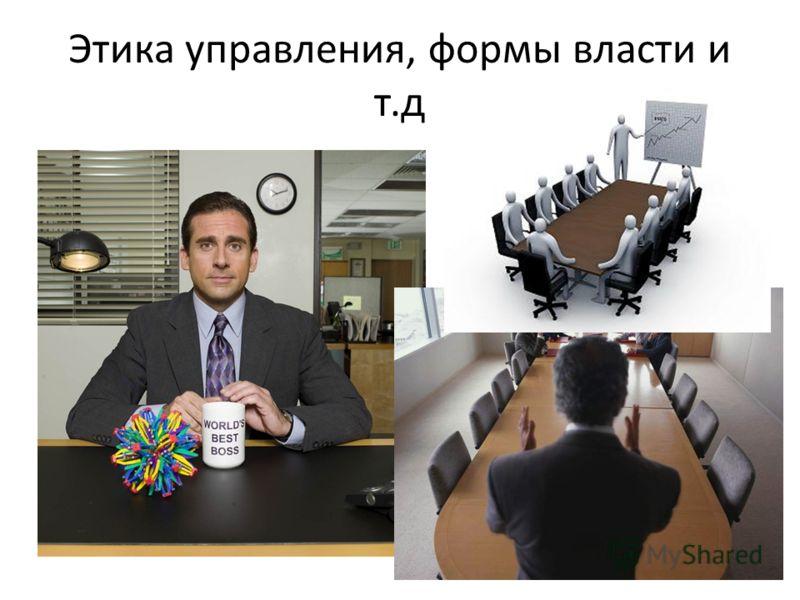 Этика управления, формы власти и т.д