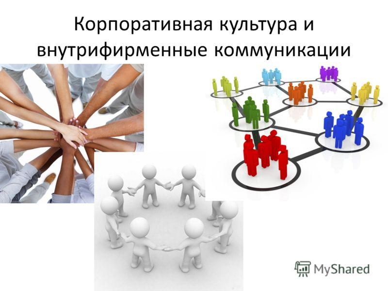 Корпоративная культура и внутрифирменные коммуникации