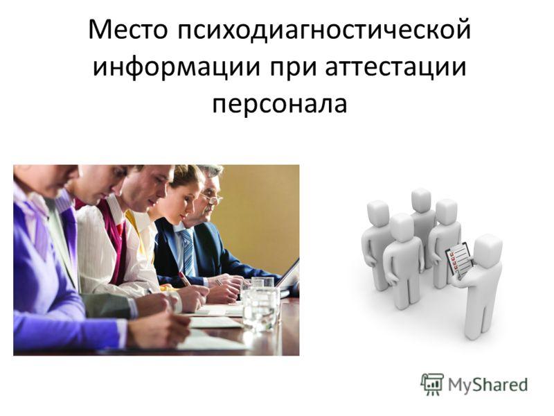 Место психодиагностической информации при аттестации персонала