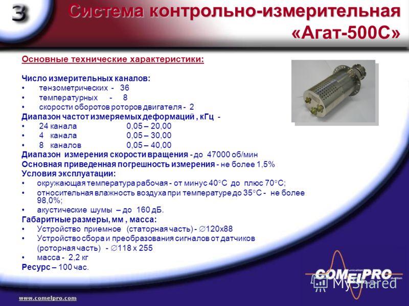 Система контрольно-измерительная Система контрольно-измерительная «Агат-500С» Внешний вид СКИ «Агат-500С» Назначение: Предназначена для сбора измерительной информации в стендовых условиях с датчиков деформации и температурных датчиков, установленных