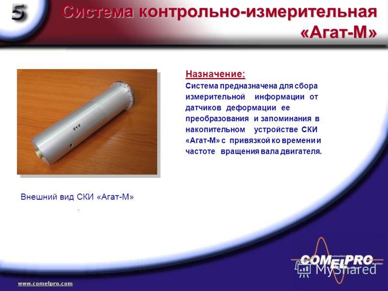 Система контрольно-измерительная Система контрольно-измерительная «Агат-АНТ» Основные технические характеристики: Число измерительных каналов: динамических деформаций - 12 статодинамических деформаций - 3 Диапазон измерения скорости вращения – до 120