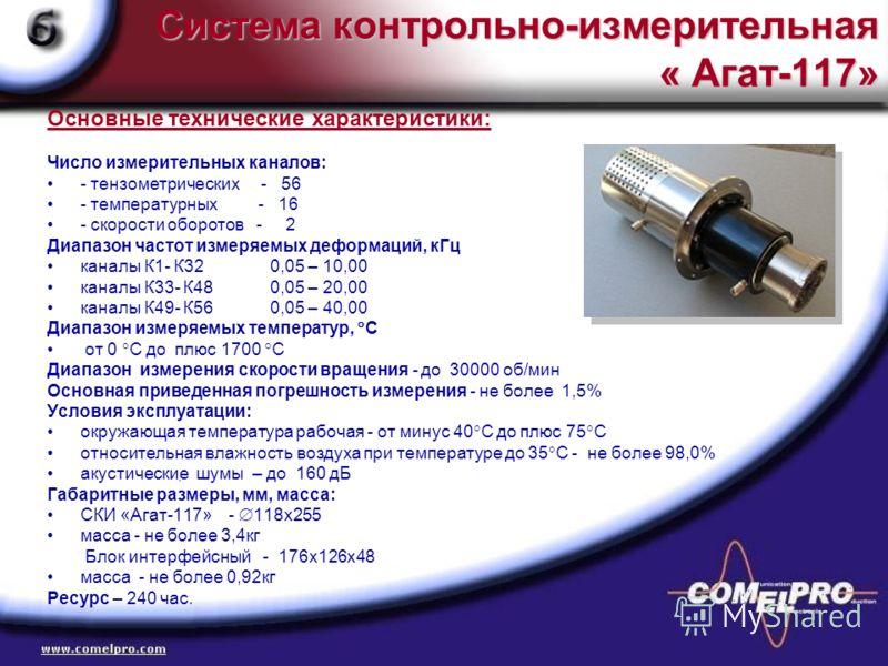 Система контрольно-измерительная « Агат-117» Назначение: Предназначена для сбора измерительной информации (ИИ) от датчиков деформации и температуры, устанавливаемых в различных частях роторной части испытываемого авиационного двигателя и его узлов: К