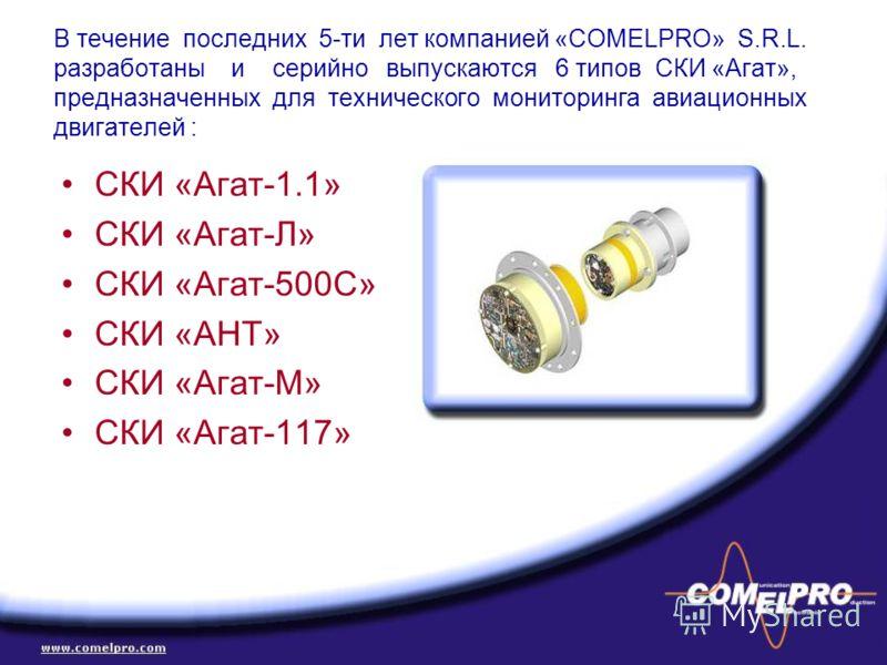 Система контрольно-измерительная «АГАТ» Назначение: Система контрольно-измерительная (СКИ) предназначена для сбора измерительной информации с тензодатчиков и термодатчиков, установленных в различных части авиационного турбореактивного двигателя, инфо