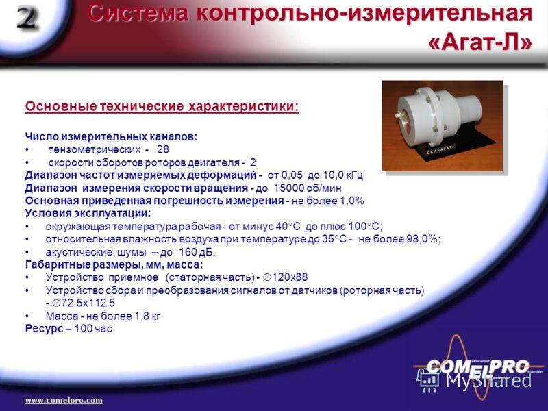 Система контрольно-измерительная «Агат-Л» Назначение: СКИ «Агат-Л» используется при летных испытаниях авиационного турбореактивного двигателя. Предназначена для сбора измерительной информации от тензодатчиков и информации о скорости вращения валов дв
